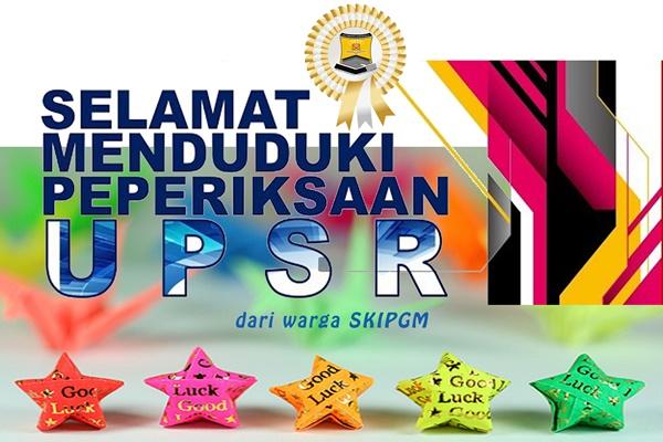 upsr2019